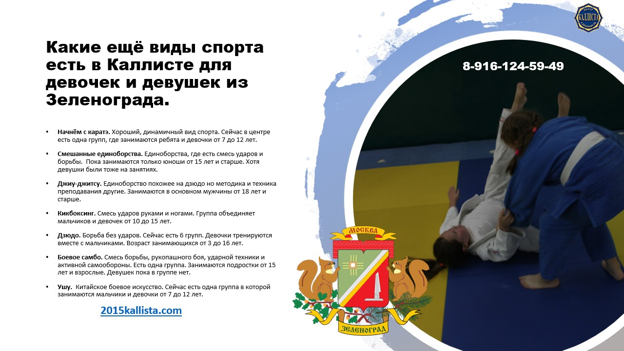 Лучший спорт в Зеленограде для юношей и девушек.