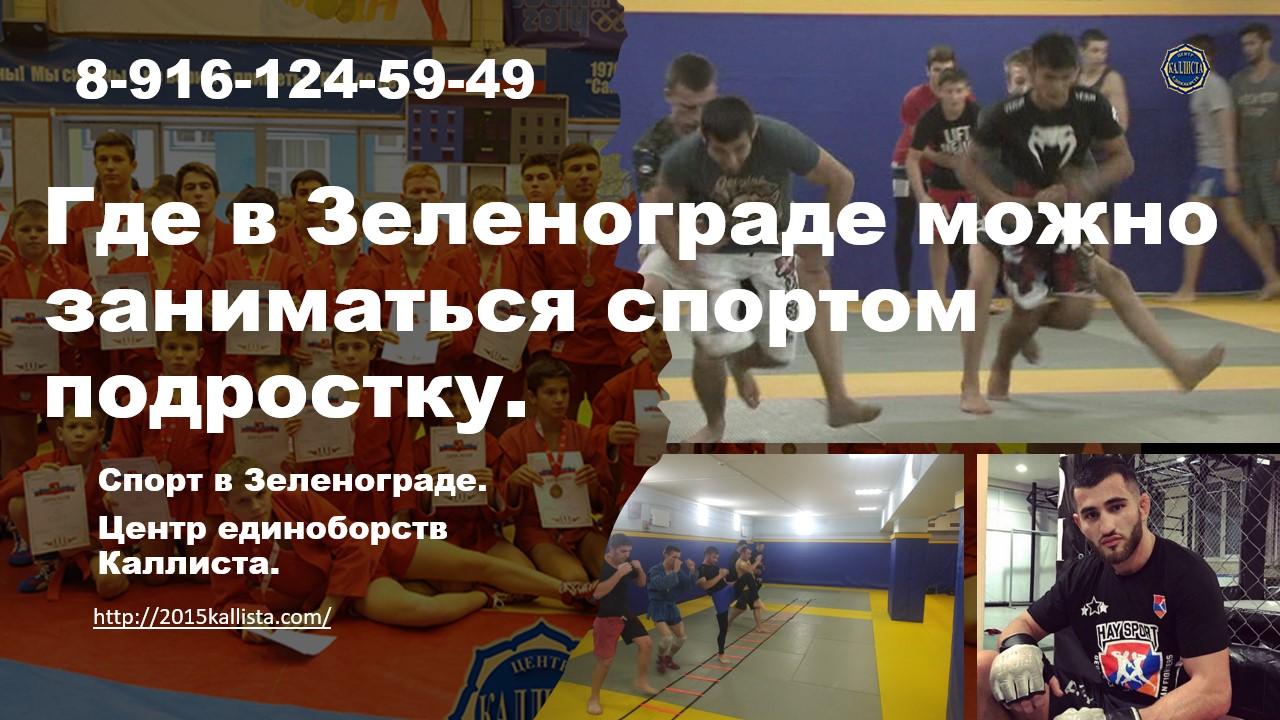 Где в Зеленограде можно заниматься спортом подросткам.