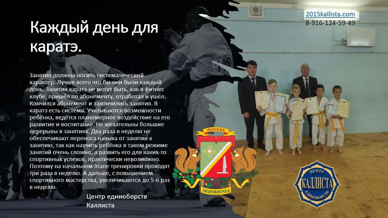 Школа каратэ в Зеленограде