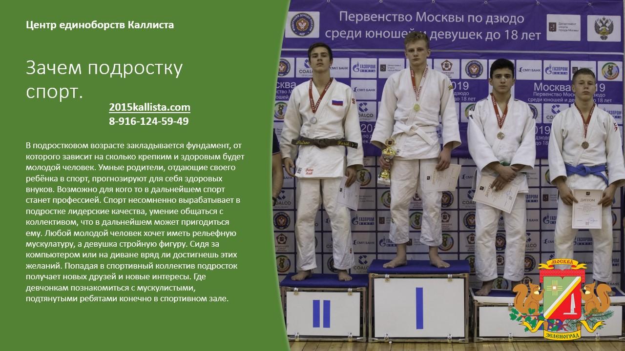 Спорт для каждого подростка в Зеленограде.