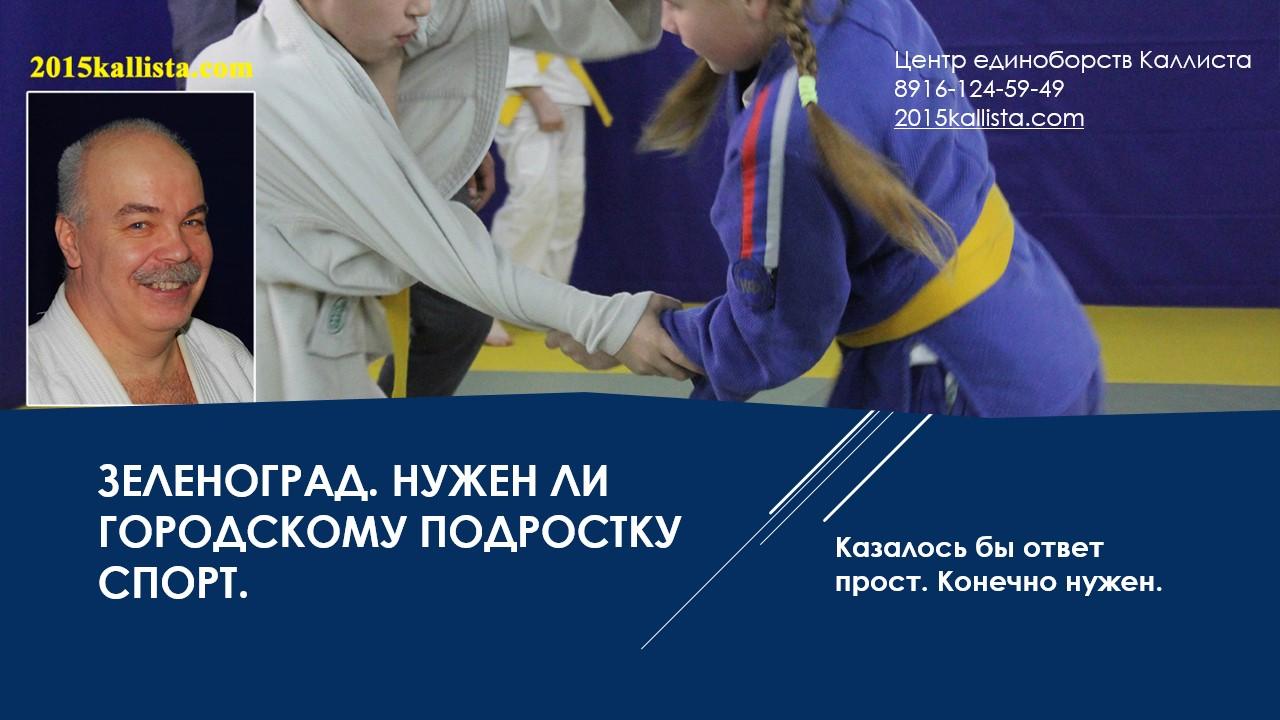 Зеленоград. Нужен ли городскому подростку спорт.