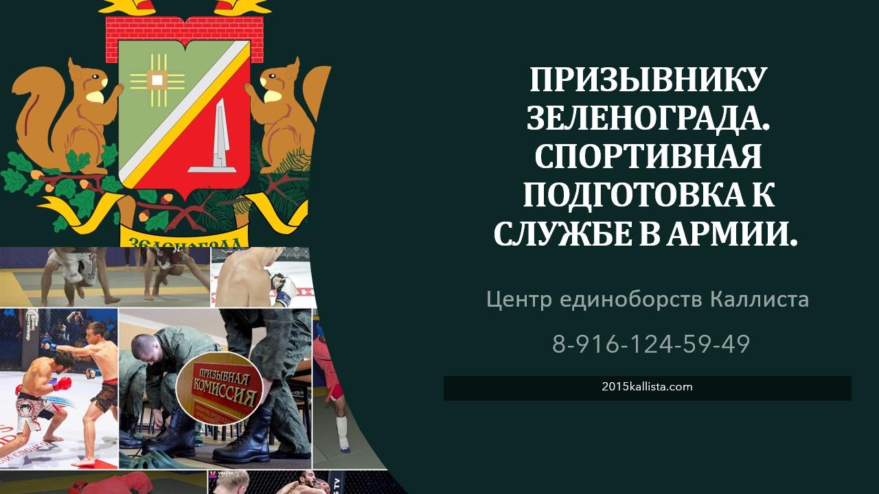 Призывнику Зеленограда. Спортивная подготовка к службе в армии.