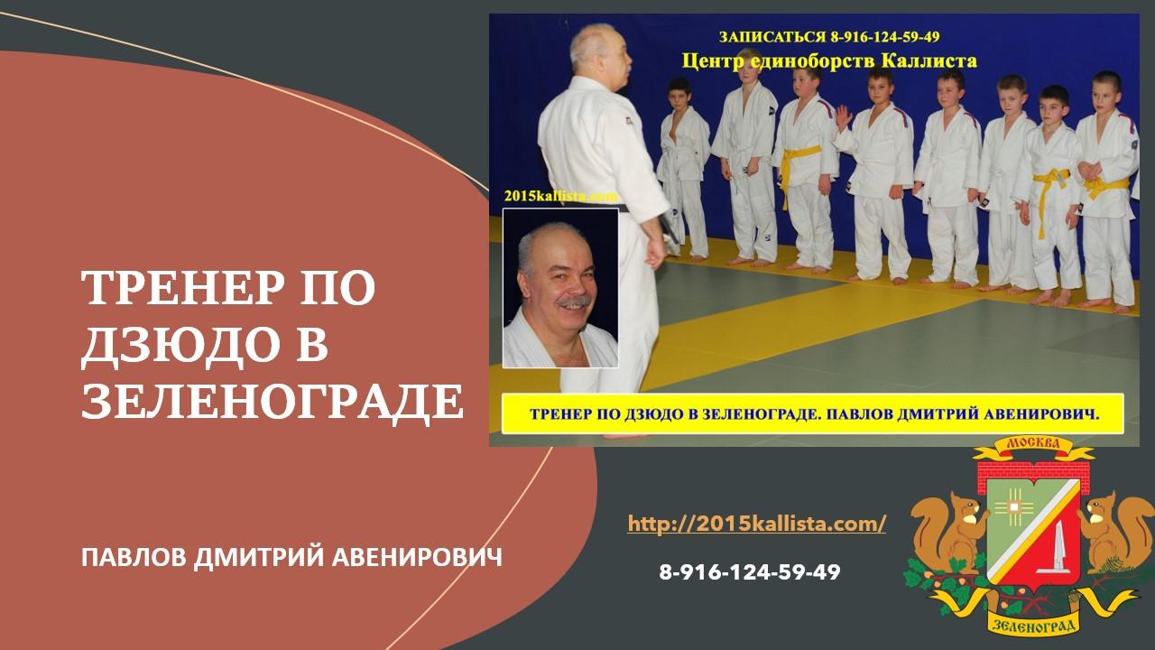Тренер по дзюдо в Зеленограде