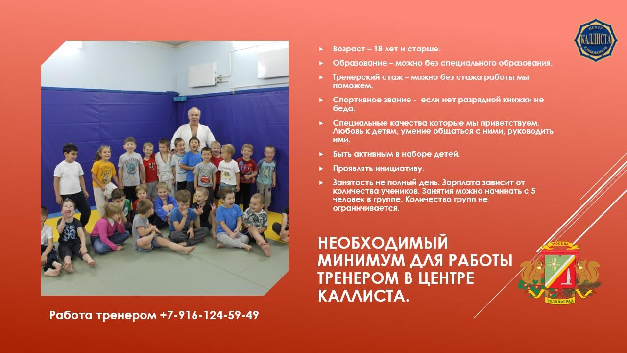 Работа тренером в Зеленограде для молодых спортсменов.