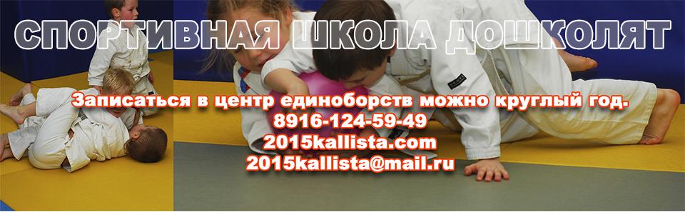 Зеленоград спортивная школа дошколят