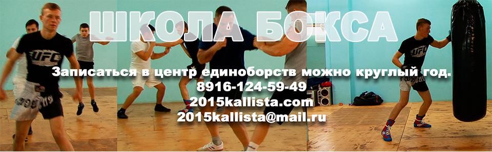 Зеленоград школа бокса