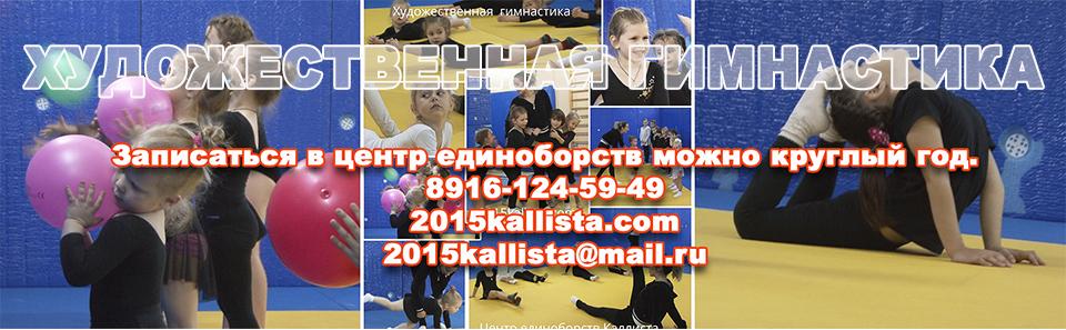 Зеленоград художественная гимнастика